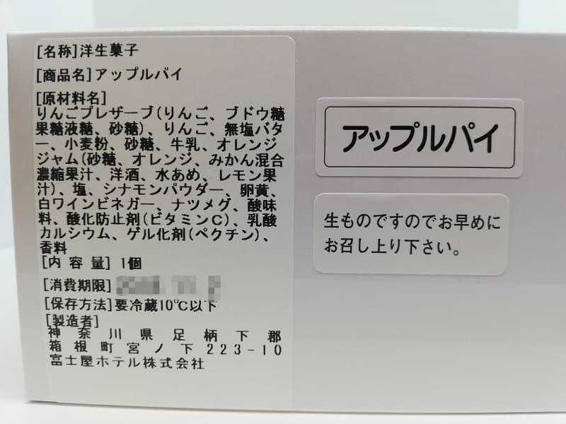富士屋ホテルアップルパイの原材料