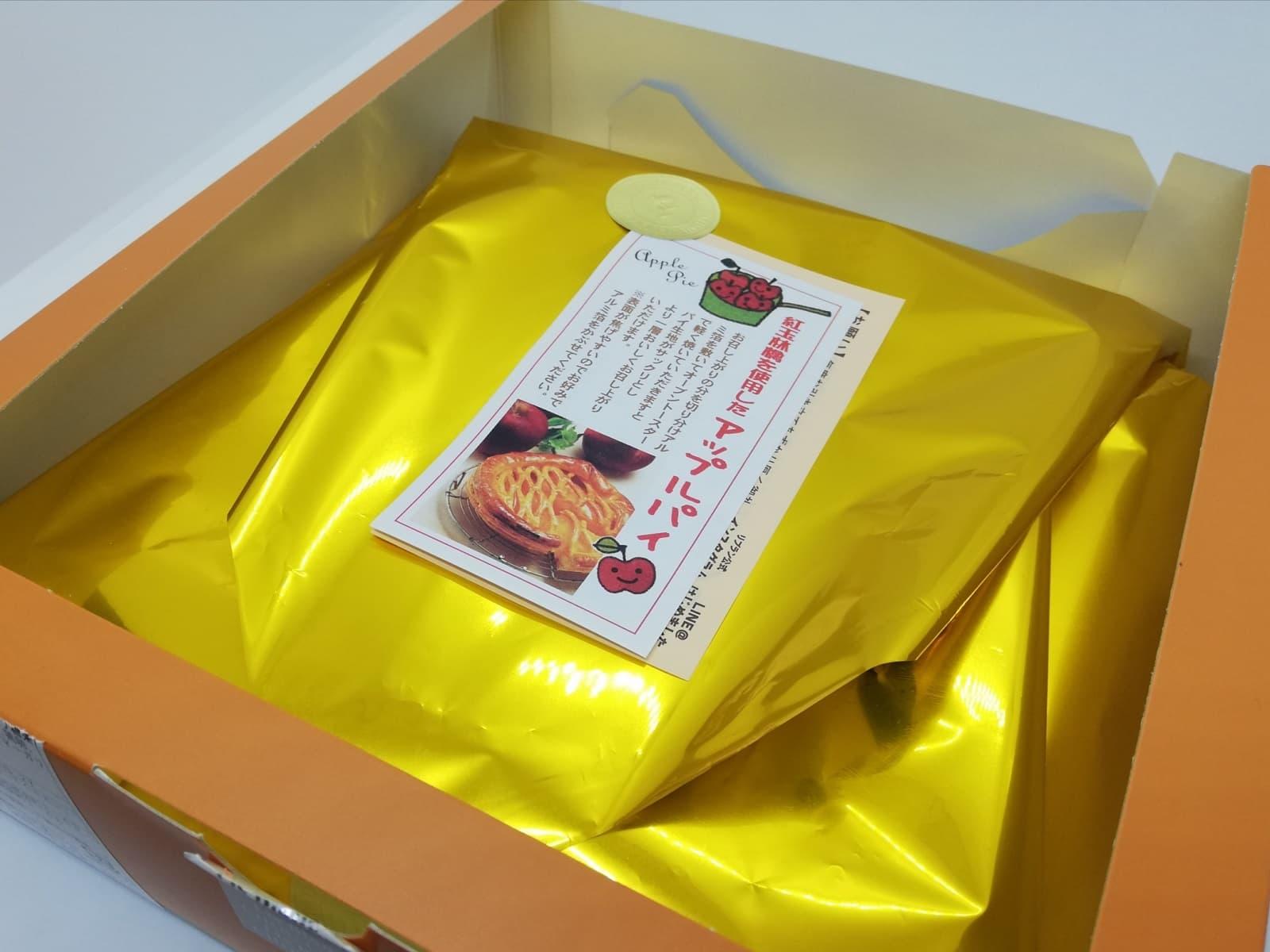リブランのアップルパイの包み紙