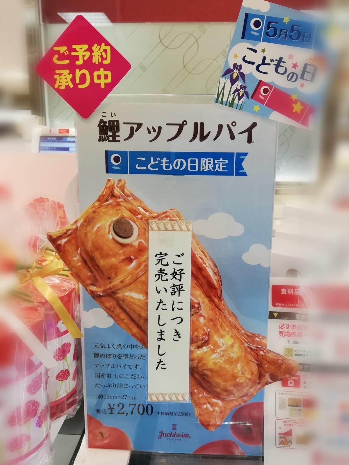 予約必至のユーハイムの鯉アップルパイ